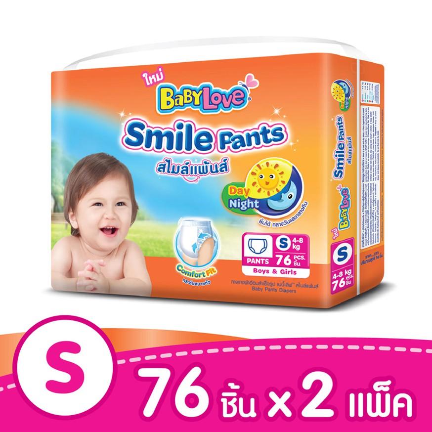 BABYLOVE SMILE PANTS กางเกงผ้าอ้อม เบบี้เลิฟ สไมล์แพ้นส์ ขนาดเมก้า ไซส์ S (76ชิ้น) x2 แพ็ค