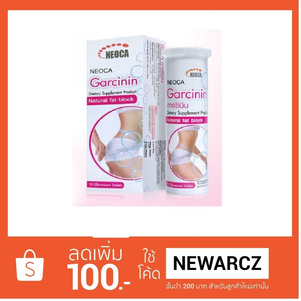 GARCININ NEOCA ของแท้ 100% (นีโอก้า การ์ซินิน)