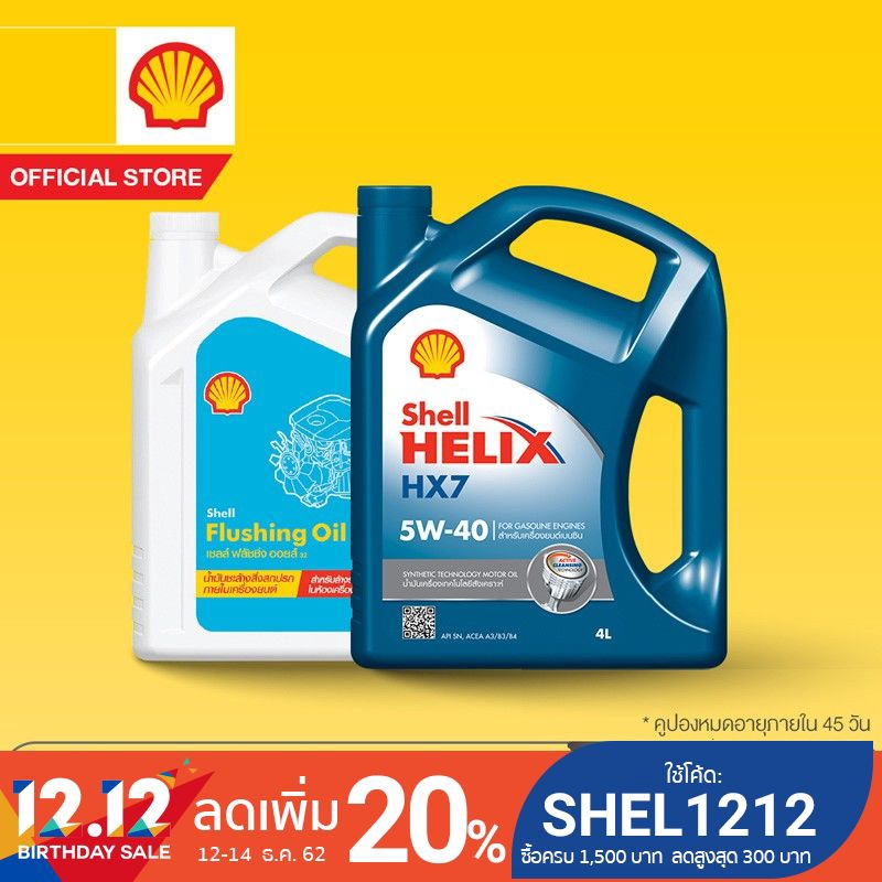 [eService] SHELL แพ็กเกจเปลี่ยนถ่ายน้ำมันเครื่องกึ่งสังเคราะห์ Helix HX7 เบนซิน 5W-40 (4 ลิตร) + Flu