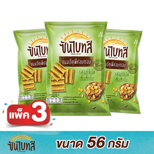 ซันไบทส์ ขนมธัญพืชอบกรอบ ขนาด 56 กรัม (แพ็ค 3)(เลือกรสได้)(PepsiCo)