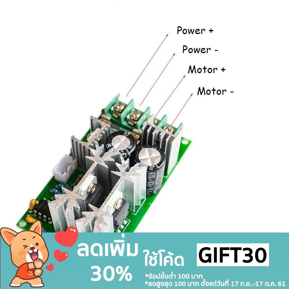 โค้ด GIFT30 ลด 30% 20A High Power Speed Regulator Motor Controller Switch PWM HHO RC DC 10-60 V