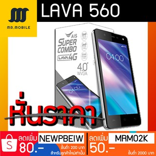 Review LAVA 560 (4G) 4.0