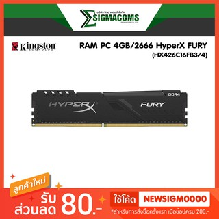 RAM PC Kingston DDR4 4GB/2666 HyperX FURY HX426C16FB3/4 ของใหม่ !! ประกัน Lifetime