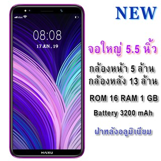 Image # 3 of Review HAIXU STAR Edit 5.5 Smart Phone 16 GB เครื่องศูยน์แท้ รับประกัน1ปี