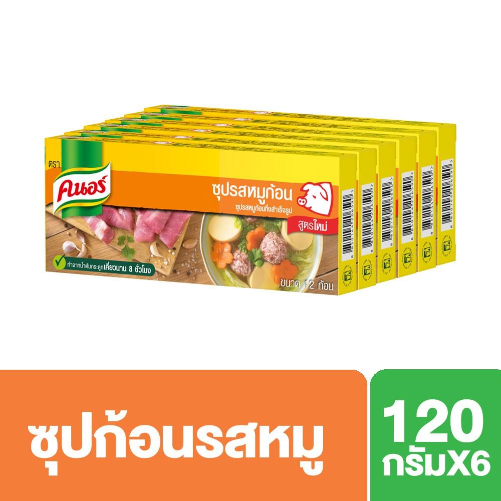 คนอร์ ซุปรสหมูก้อน 120 กรัม (แพ็ค 6) Knorr UNILEVER