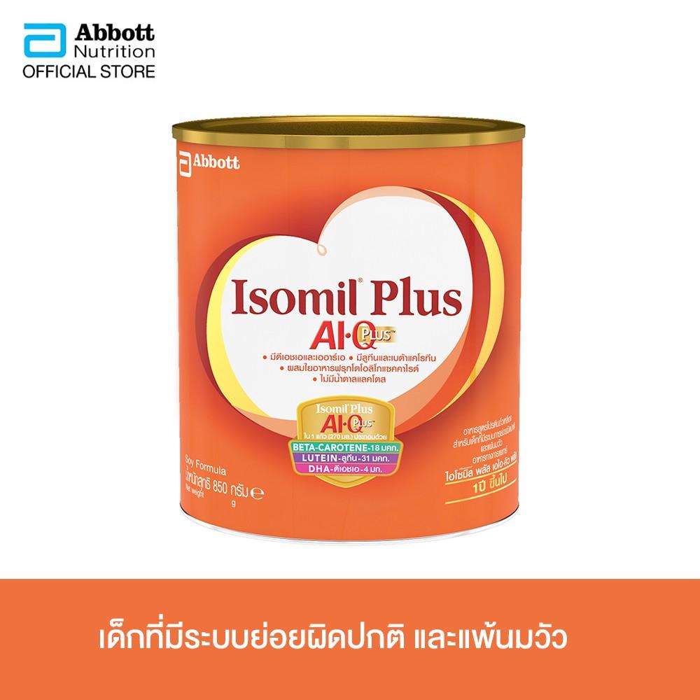 [จัดส่งฟรี] ไอโซมิล พลัส เอไอ.คิว พลัส 850 กรัม Isomil Plus AI.Q.Plus 850g อาหารสูตรโปรตีนถั่วเหลือ