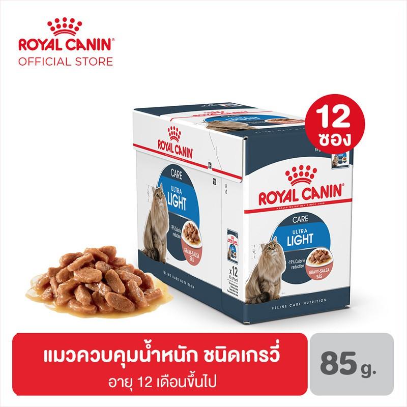 [ยกกล่อง 12 ซอง] Royal Canin Ultra Light Pouch อาหารเปียก สำหรับแมวโต ควบคุมน้ำหนัก เกรวี่ กล่อง 85