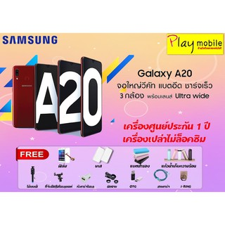 Review Samsung A20 รุ่นใหม่ แถมเยอะ