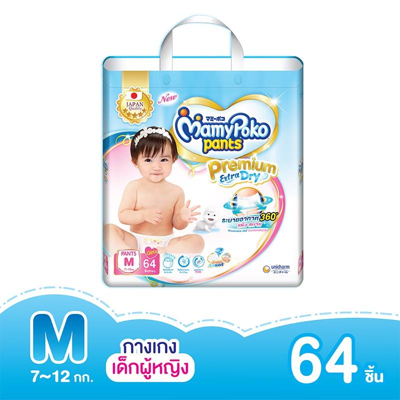 MamyPoko Pants Extra Dry Girls ไซส์ M 64 ชิ้น