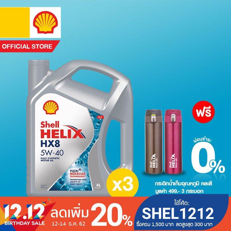 [ผ่อน 0%][ฟรี กระติกน้ำเก็บอุณหภูมิ] SHELL น้ำมันเครื่องสังเคราะห์แท้ Helix HX8 เบนซิน 5W-40 (4 ลิตร