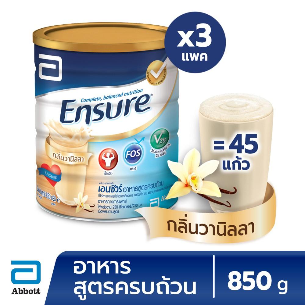 [จัดส่งฟรี] Ensure เอนชัวร์อาหารสูตรครบถ้วน กลิ่นวานิลลา 850g แพค3