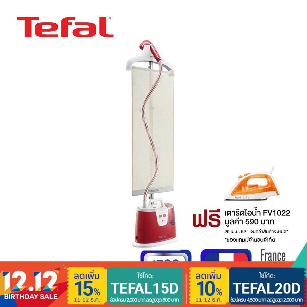 Tefal เครื่องรีดไอน้ำถนอมผ้า 1700 วัตต์รุ่น IS8380 ช่วยจับฝุ่นเศษผมขนสัตว์ ฟรี เตารีดไอน้ำ มูลค่า 5