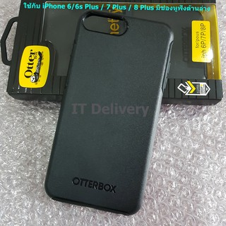 Image # 7 of Review OtterBox เคส iPhone 6/7/8/6Plus/7 Plus/8 Plus เคสกันกระแทก OtterBox Symmetry Series