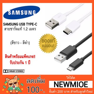 USB Cable SAMSUNG Type-C ของแท้ 100% รองรับ Fast Charge