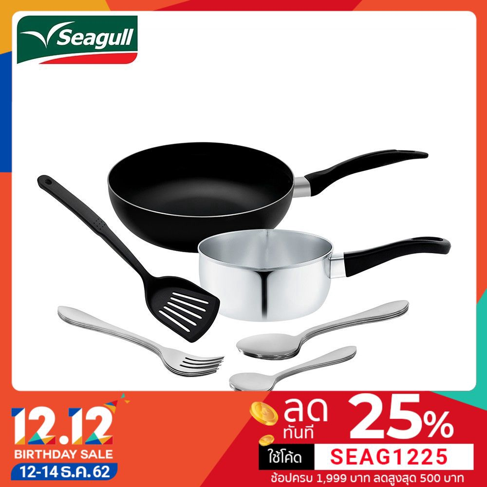 Seagull ชุดเครื่องครัว คุ๊กกิ้ง มิกซ์ กระทะทรงลึก 26 ซม.+หม้อด้าม 18 ซม.+ตะหลิว+อุปกรณ์บนโต๊ะอาหาร