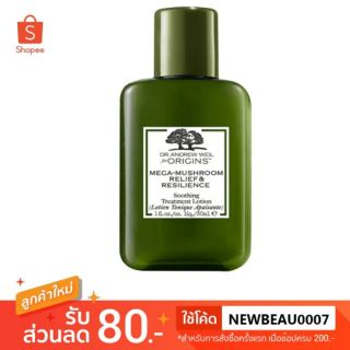 Review Origins  Mega-Mushroom Relief & Resilience Soothing Treatment Lotion 30 ml #สูตรใหม่
