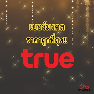 Review New! เบอร์มงคล True 99-250.-