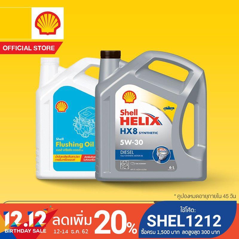 [eService] SHELL แพ็กเกจเปลี่ยนถ่ายน้ำมันเครื่องสังเคราะห์ Helix HX8 ดีเซล 5W-30 (6 ลิตร) + Flushing