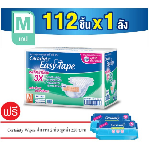 CERTAINTY EASY TAPE เซอร์เทนตี้ อีซี่เทป ลังซุปเปอร์เซฟ ไซส์ M (112ชิ้น) Free Wipes จำนวน 2 ห่อ มูล