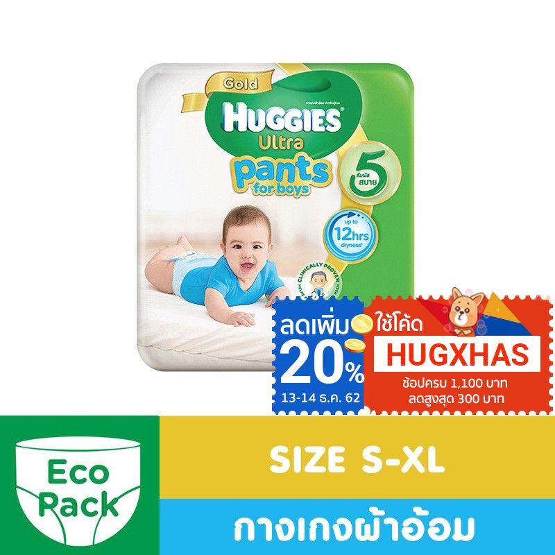 Huggies กางเกงผ้าอ้อม สำหรับเด็กชาย ULTRA GOLD ECO