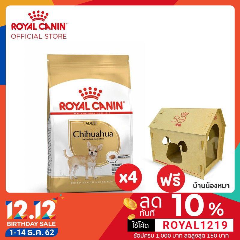 [ฟรี บ้านสุนัข] Royal Canin Chihuahua Adult อาหารสำหรับสุนัขโต พันธุ์ชิวาวา 500 กรัม แพ็ก 4