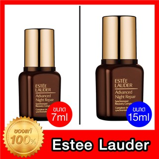 Review estee lauder advanced night repair serum 7 ml / 15ml. เอสเต้ ลอเดอร์