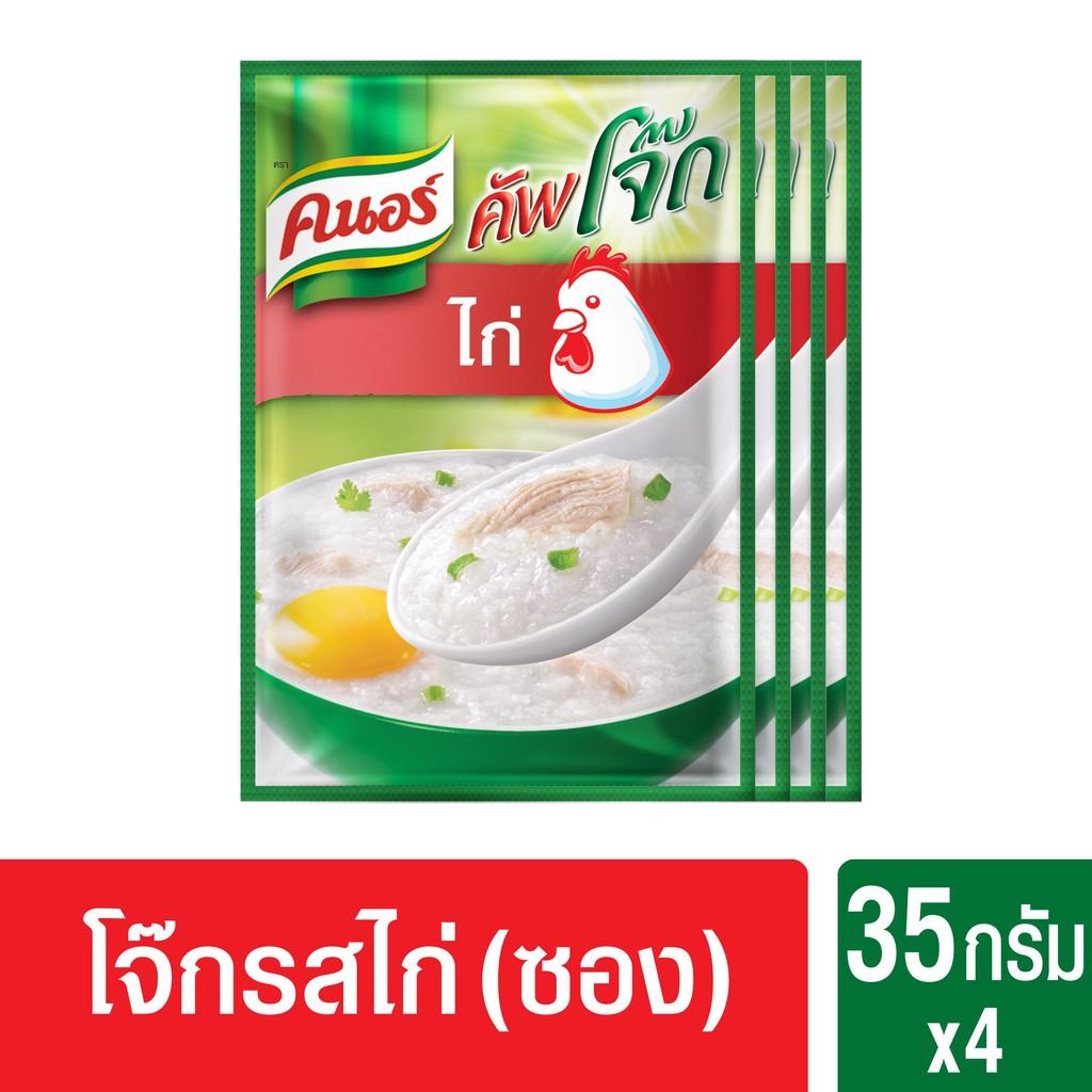 คนอร์ คัพโจ๊ก ชนิดซอง รสไก่ (35 กรัม x แพ็ค 4) Knorr UNILEVER