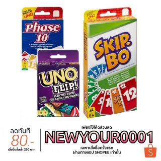 Uno Flip Card Game - Uno Phase 10 Card Game  - การ์ดเกม Skip Bo