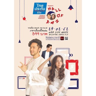ไทยประกันชีวิต Presents HALL OF FAN Sunday Evening Concert: LOVE GALLERY