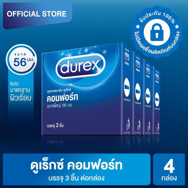 Durex ถุงยางอนามัย คอมฟอร์ท ขนาด 56 มม. (บรรจุ 3 ชิ้น ต่อ 1 กล่อง) รวม 4 กล่อง