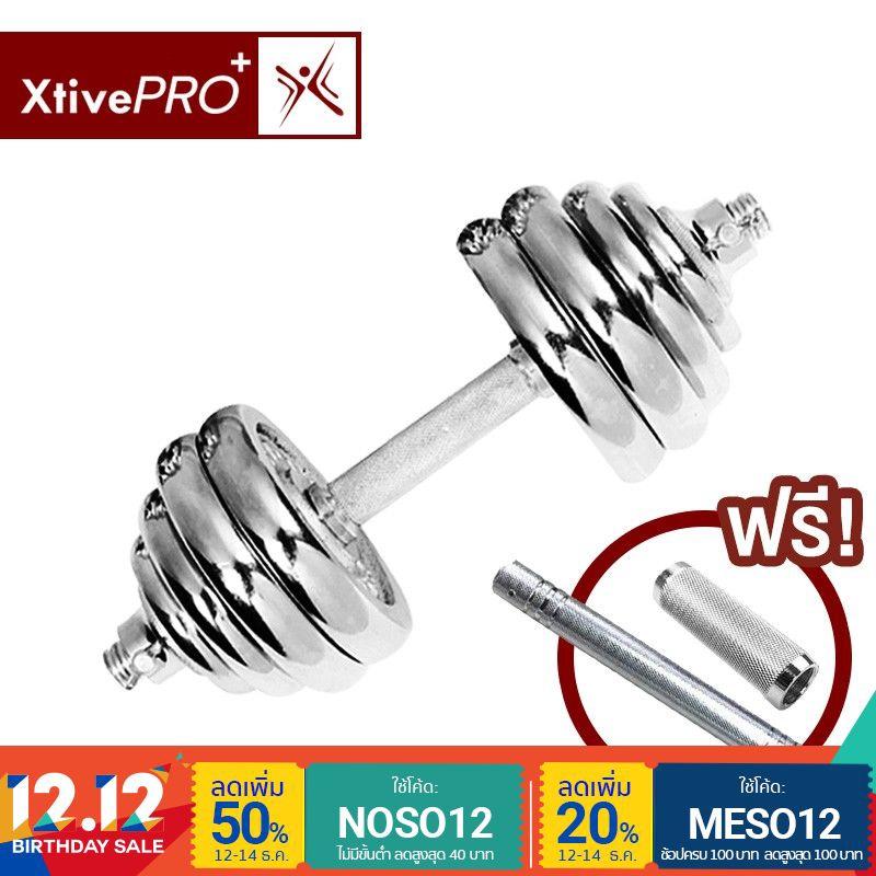 XtivePro Dumbbell 20 Plus ดัมเบล 20 กก. ฟรี ข้อต่อดัมเบล 30 ซม และข้อต่อ 10 ซม ยกน้ำหนัก สร้างกล้าม