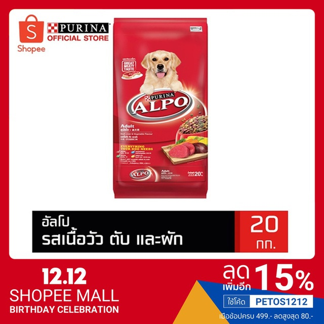 ALPO ADULT Beef Liver & Vegetable Flavour อัลโป อาหารสุนัขโต รสเนื้อวัว ตับ ผัก 20กกNestleTH