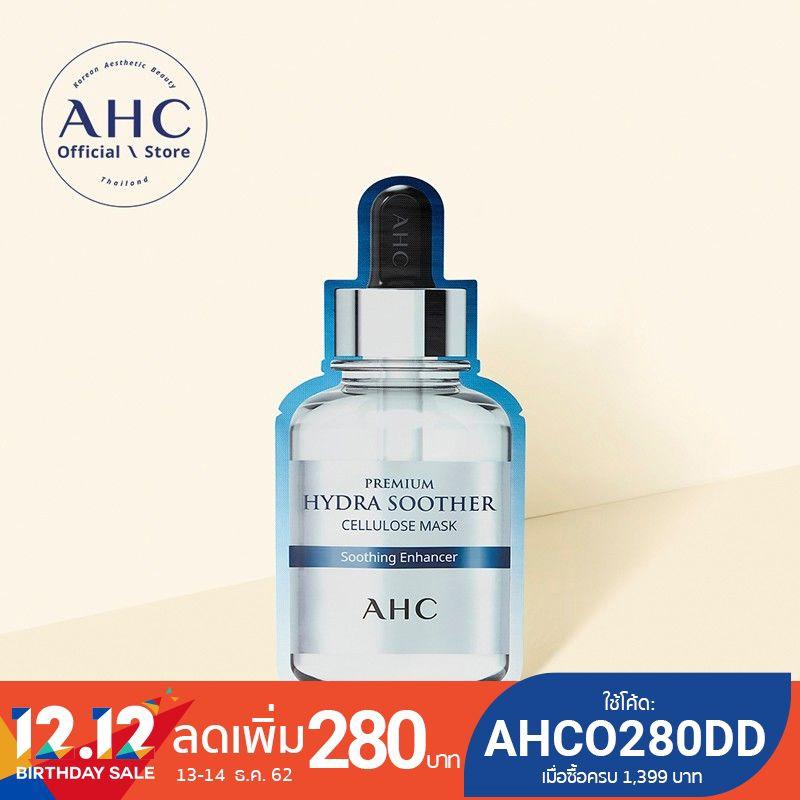 AHC Premium Hydra Soother Cellulose Mask แผ่นมาส์กฟื้นฟูผิว ผิวชุ่มชื้น อิ่มฟูฉ่ำน้ำ 27 มล. 1 ชิ้น