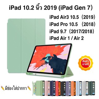 Review Smart Case เคส iPad 10.2 2019 (iPad Gen 7) /iPad Air3 / iPad Pro 10.5/iPad 9.7 /iPad Air1/iPad Air2 เคสไอแพดใส่ปากกาได้