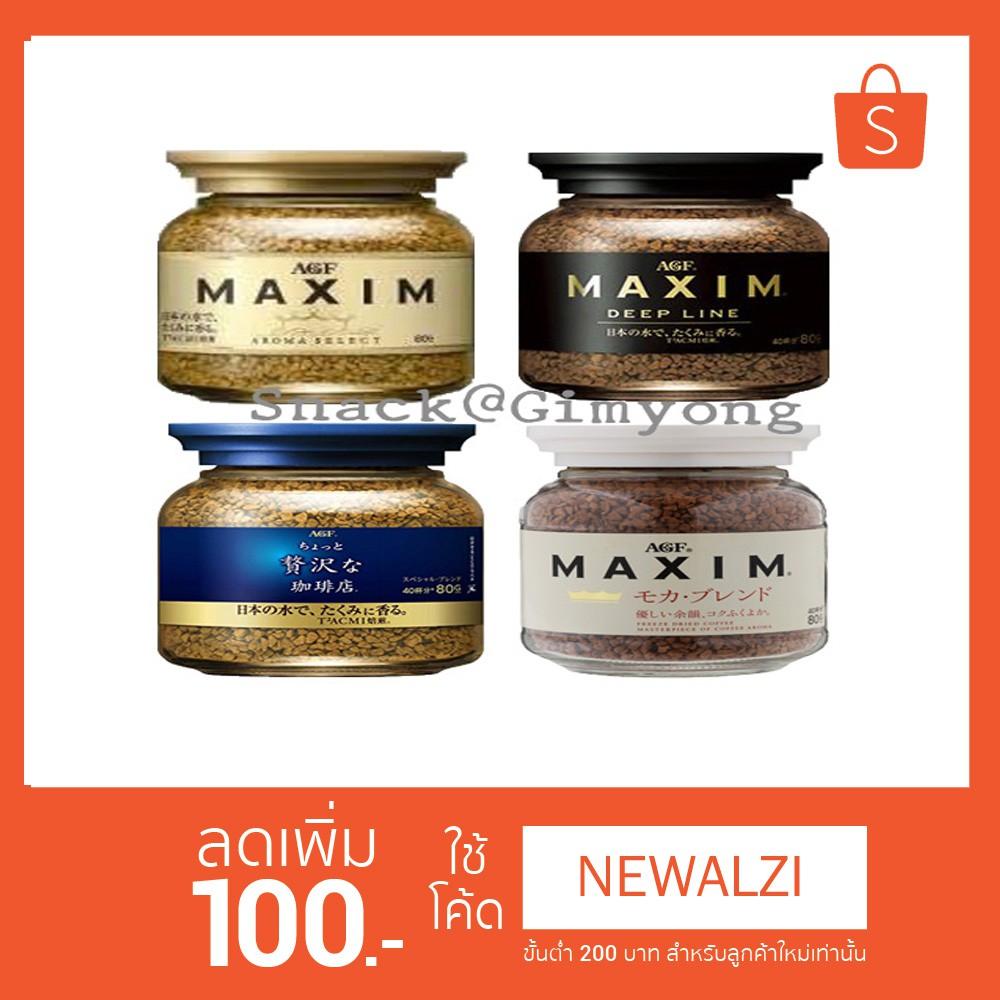 กาแฟ MAXIM สูตร Aroma select แบบกระปุก 80g