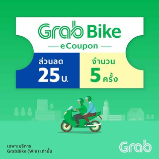 [E-coupon] GrabBike Coupon I ส่วนลด ฿ 25 x 5
