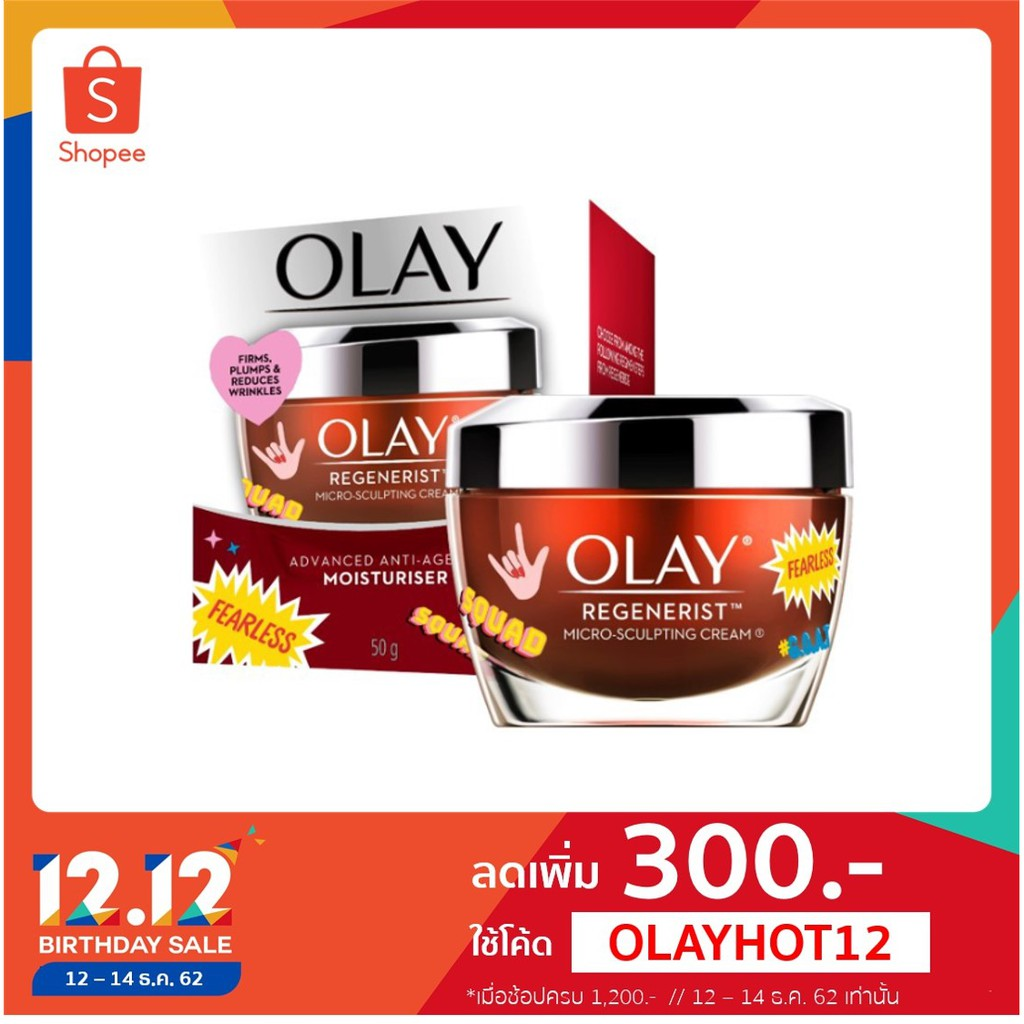 Olay Regenerist Micro Sculpting Cream 50g Limited Edition Design p&g