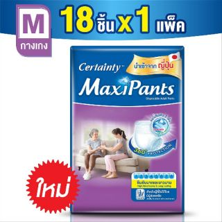 Review Certainty Maxi Value Pack  size M18ชิ้น เซอร์เทนตี้ แมกซี่แพ้นท์ ไซส์ M18ชิ้น