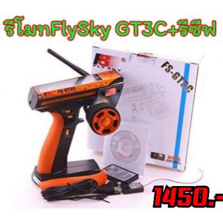 Review GT3C FlySky 3CH 2.4GHz.Transmitter For RC Car / Boat