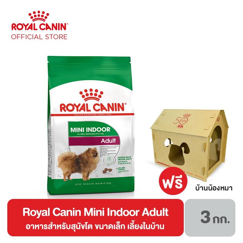 [ฟรี บ้านสุนัข] Royal Canin Mini Indoor Adult อาหารสำหรับสุนัขโต ขนาดเล็ก เลี้ยงในบ้าน 3 กิโลกรัม