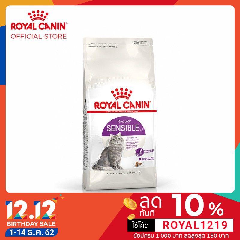 Royal Canin Sensible อาหารแมวโต มีปัญหาเรื่องการย่อยอาหาร 4 กิโลกรัม