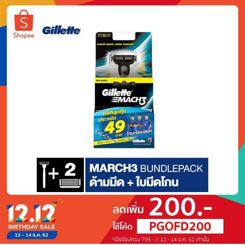 Gillette Mach 3 Razor 1up+2 brades Football Spetial edition ยิลเลตต์ มัคทรีรุ่นแพ็คคู่ + ใบมีด 2 ใบ