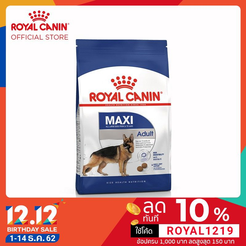Royal Canin Maxi Adult อาหารสุนัขโต ขนาดใหญ่ อายุ 15 เดือน–5 ปี 4 กิโลกรัม