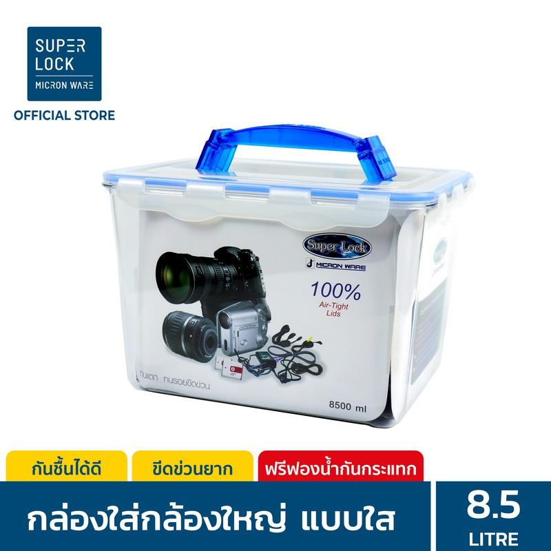 Super Lock กล่องใส่กล้องสุญญากาศ พร้อมฟองน้ำกันกระแทก รุ่น 5050 8,500 มล. ป้องกันแบคทีเรีย BPA Free