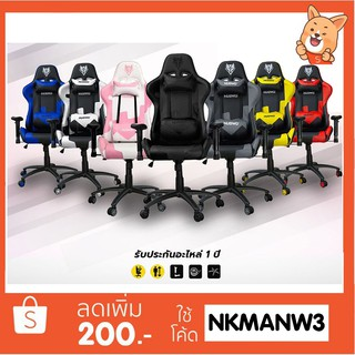 NUBWO GAMING CHAIR 011