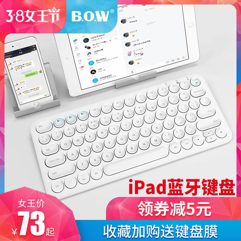 ┋℗Official Boutique-Bow Aerospace ipad tablet bluetooth keyboard Apple Android phone notebook desktop Mac Univers