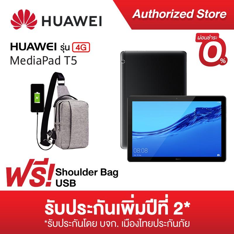 [ผ่อน 0% 10เดือน] Huawei Mediapad T5 10.1 4G *พิเศษรับประกันเพิ่มปีที่ 2 *ฟรี Shoulder Bag USB