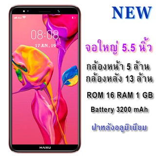 Image # 1 of Review HAIXU STAR Edit 5.5 Smart Phone 16 GB เครื่องศูยน์แท้ รับประกัน1ปี