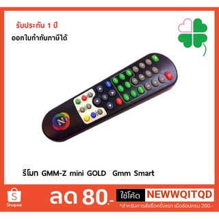 Remote GMM รีโมท GMM รีโมท GMM-Z mini GOLD  Gmm Smart