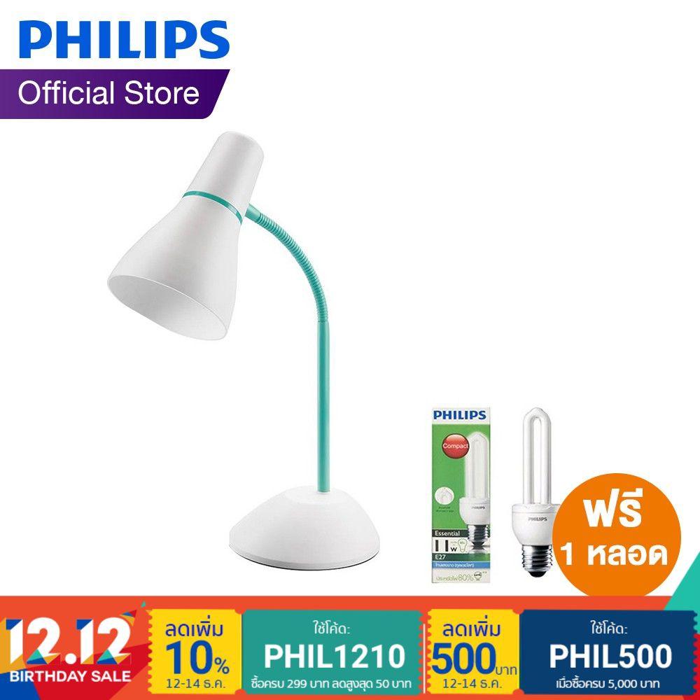 Philips โคมไฟอ่านหนังสือ ขั้ว E27 รุ่น PEAR 71567 (สีเขียว)